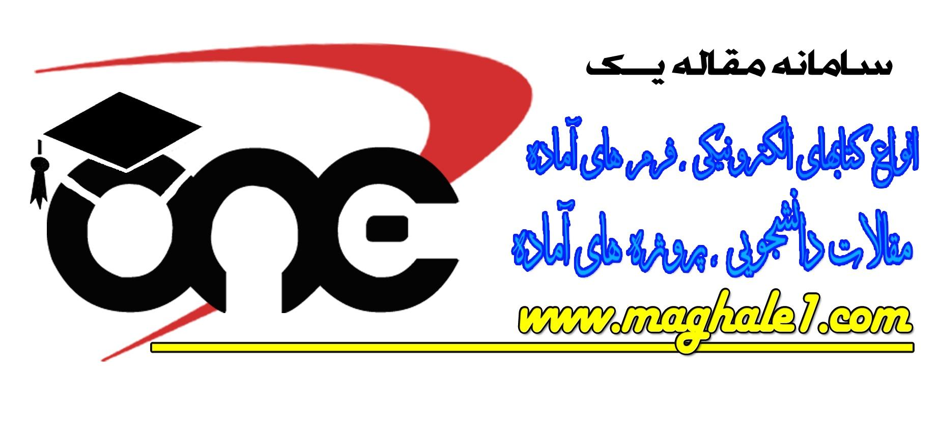 مقاله مقایسه تشبیه دو اثر،خسرو و شیرین نظامی و شیرین و خسرو میر صوبدار خان