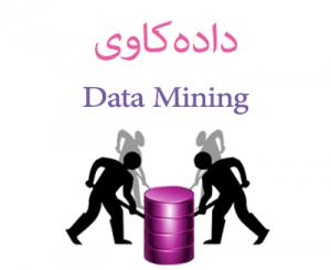 دادهکاوی تا استخراج دانش
