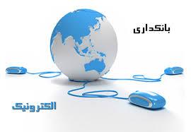 دانلود پرسشنامه در مورد بانکداری الکترونیکی