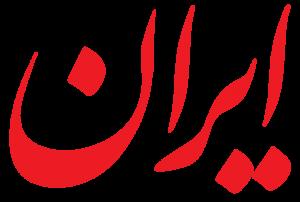 دانلود مقاله عنوان مقاله تحلیل وضعیت بی طرفی ایران در تحولات جهانی در صحنه ی بین الملل