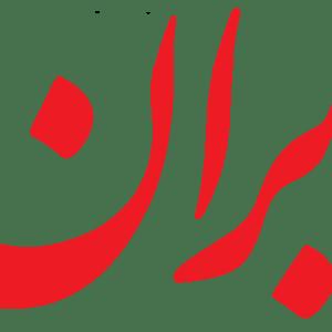 دانلود مقاله  تحلیل وضعیت بی طرفی ایران در تحولات جهانی در صحنه ی بین الملل
