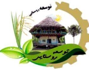 دانلود پرسشنامه در مورد سياستهاي كلي توسعه روستايي