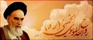 خرید و دانلود مقاله نقش مذاهب در وصیت نامه امام خمینی(ره)