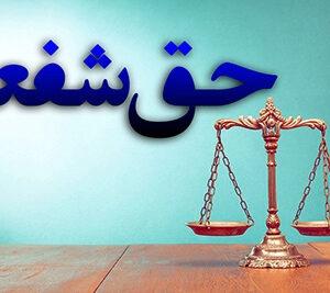 دانلود تحقیق در مورد حق شفعه