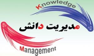 خرید و دانلود مقاله جایگاه مدیریت دانش در مدارس آموزش و پرورش سیستان و بلوچستان