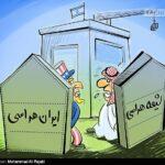 دانلود مقاله تاثیر ایران هراسی در شکل گیری تروریسم داخلی