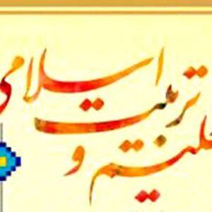 دانلود مقاله رایگان احساس مسئولیت و نقش معلم در تعلیم و تربیت اسلامی