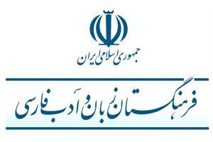 دانلود پاورپوینت فرهنگستان زبان و ادبیات فارسی از ابتدا تا کنون
