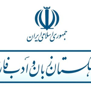 دانلود پاورپوینت فرهنگستان زبان و ادبیات فارسی