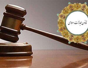 دانلود مقاله تحولات سن  مسئولیت کیفری در قانون مجازات اسلامی سال 1392