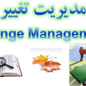 دانلود مقاله کامل مدیریت تغییر در عصر اطلاعات