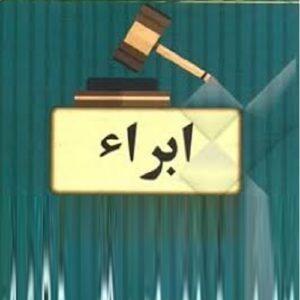 دانلود مقاله کامل ابراء در حقوق ایران و انگلیس