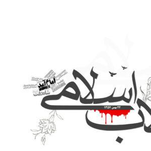 دانلود مقاله عناصر هویتی انقلاب اسلامی ایران و دلایل شکل گیری تروریسم علیه آن
