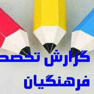 گزارش تخصصی نقد و بررسی کتاب ادبیات فارسی نهم