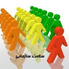 دانلود پرسشنامه سلامت سازمانی