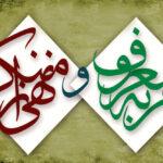 پاورپوینت امر به معروف و نهی از منکر با تکیه بر نظرات امام خمینی (ره)
