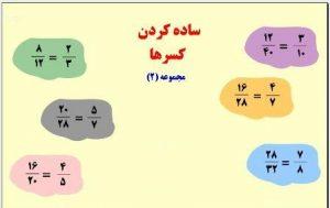 دانلود طرح درس ریاضی پنجم ابتدایی با موضوع (ساده کردن کسر )
