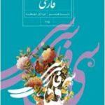 گزارش تخصصی نقد و بررسی کتاب ادبیات فارسی هشتم