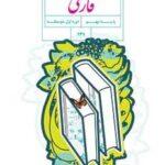 گزارش تخصصی نقد وبررسی کتاب ادبیات فارسی نهم