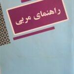 دانلود کتاب راهنمای مربی (ویژه مربیان و معاونین پرورشی مدارس)