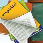 گزارش تخصصی افزایش مهارت انشاء نویسی در دانش اموزان با روش های خلاقانه