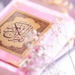 طرح درس روزانه قرآن پایه دوم