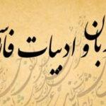بودجه بندی درس ادبیات فارسی پایه نهم