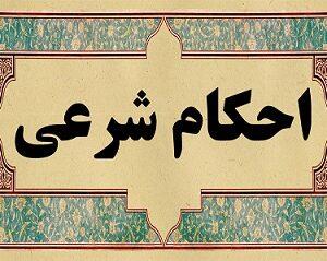 پاورپوینت بررسی حکم فقهی فروش اقساطی از دیدگاه اسلام