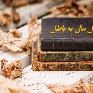 پاورپوینت بررسی آکل مال به باطل از منظر فقه اسلام