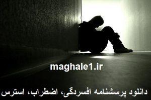 دانلود پرسشنامه افسردگی، اضطراب، استرس DASS
