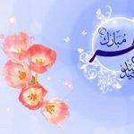 پاور پوینت عید مسلمانان
