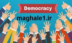 مبانی نظری در مورد دموکراسی