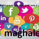 دانلود مبانی نظری و پیشینه تحقیق رسانه های جدید و شبکه های اجتماعی