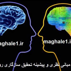 مبانی نظری سازگاري روانشناختي