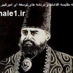 دانلود مقاله مقایسه اقدامات و برنامه های توسعه ای امیرکبیر و رضا شاه