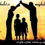 پرسشنامه عملکرد خانواده
