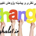 دانلود مبانی نظری و پیشینه پژوهش تغییر سازمانی
