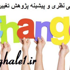 دانلود مبانی نظری تغییر سازمانی