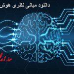 دانلود مبانی نظری هوش سازمانی