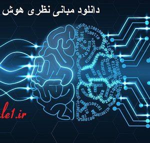 مبانی نظری هوش سازمانی