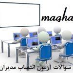 دانلود سوالات آزمون انتصاب مدیران مدارس
