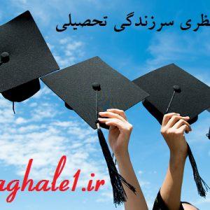 دانلود مبانی نظری سر زندگی تحصیلی