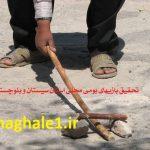 تحقیق بازیهای بومی محلی استان سیستان و بلوچستان