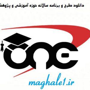 دانلود طرح و برنامه سالانه حوزه آموزشی و پژوهشی