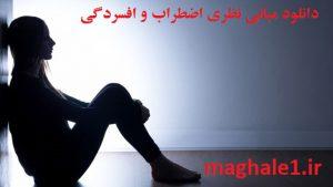 دانلود مبانی نظری اضطراب و افسردگی