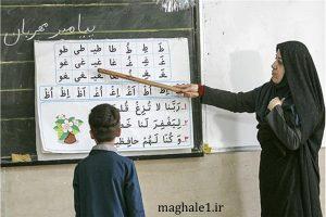 پرسشنامه انگیزه کاری معلمان