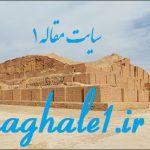 پاورپوینت جاذبه های تاریخی گردشگری ایران