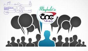دانلود مبانی نظری فرهنگ سازمانی